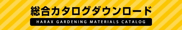 総合カタログダウンロード