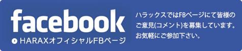 HARAXオフィシャルFBページ
